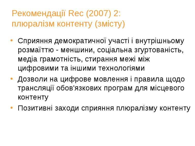 Рекомендації Rec (2007) 2: плюралізм контенту (змісту) Сприяння демократичної...