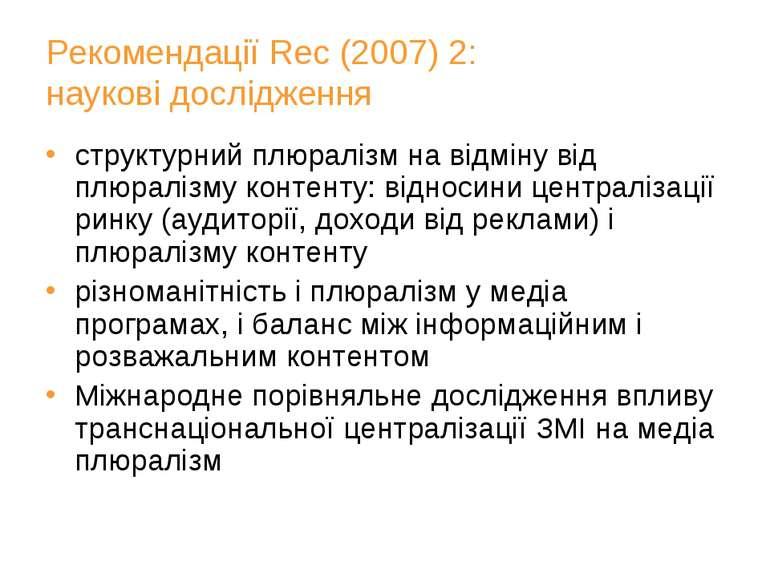Рекомендації Rec (2007) 2: наукові дослідження структурний плюралізм на відмі...