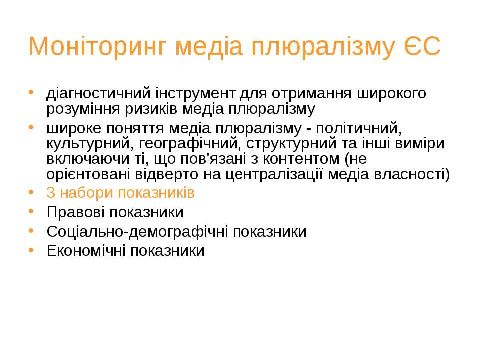 Моніторинг медіа плюралізму ЄС діагностичний інструмент для отримання широког...