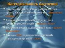Життєдіяльність населення Для зменшення переходу радіонуклідів з грунту в уро...