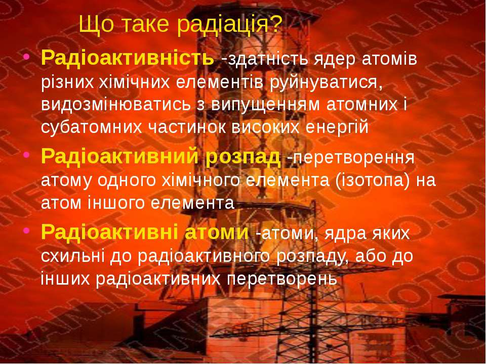Що таке радіація? Радіоактивність -здатність ядер атомів різних хімічних елем...