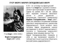 П'ЄР КЮРІ І МАРІЯ СКЛОДОВСЬКА-КЮРІ П'єр Кюрі ( 1859-1906) і Марія Склодовська...