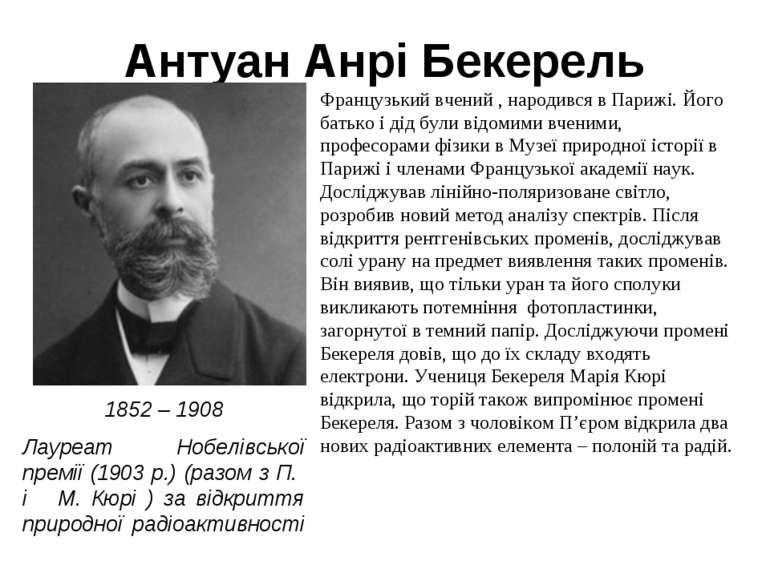Антуан Анрі Бекерель 1852 – 1908 Лауреат Нобелівської премії (1903 р.) (разом...