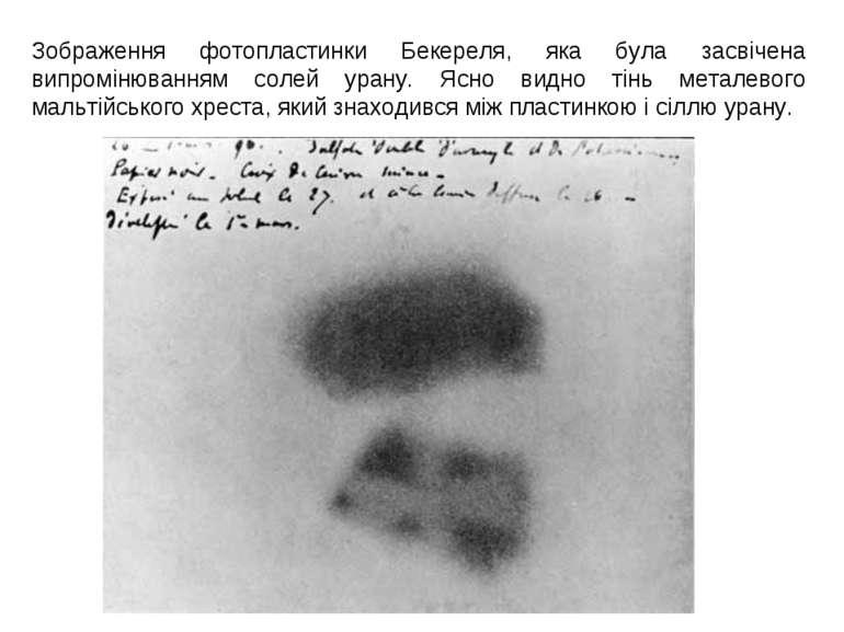 Зображення фотопластинки Бекереля, яка була засвічена випромінюванням солей у...