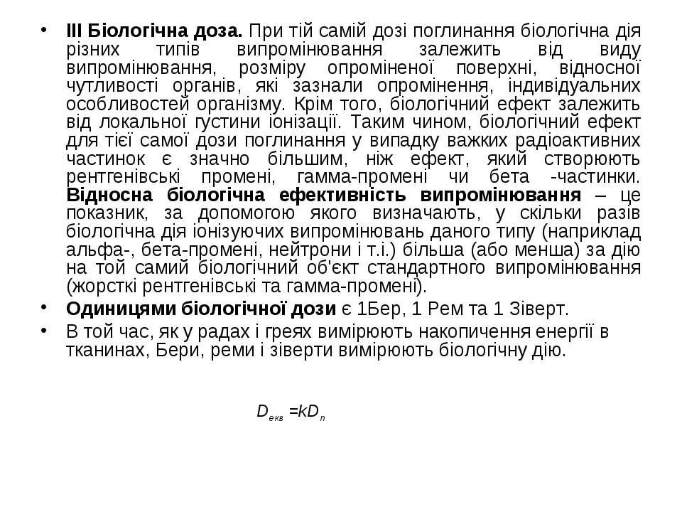 ІІІ Біологічна доза. При тій самій дозі поглинання біологічна дія різних типі...