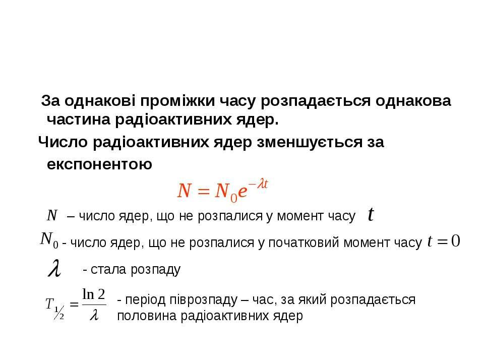 За однакові проміжки часу розпадається однакова частина радіоактивних ядер. Ч...