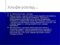 Альфа-розпад… а). Механізм альфа - розпаду Явище альфа - радіоактивності було...