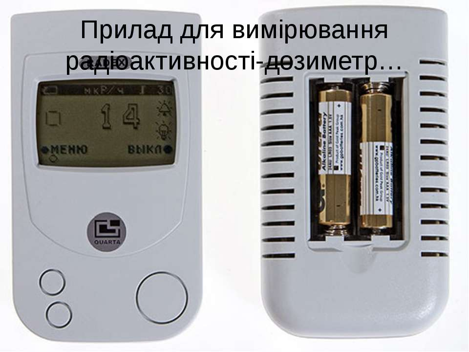 Прилад для вимірювання радіоактивності-дозиметр…