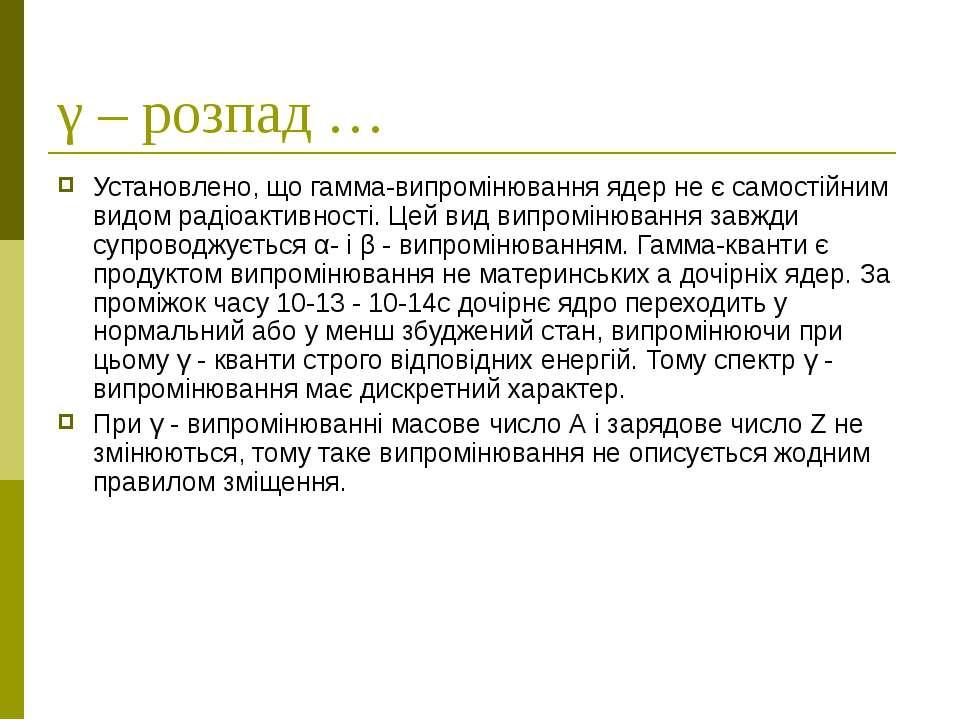 γ – розпад … Установлено, що гамма-випромінювання ядер не є самостійним видом...