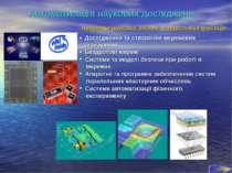 Автоматизація наукових досліджень Напрямки наукової роботи та підготовки фахі...
