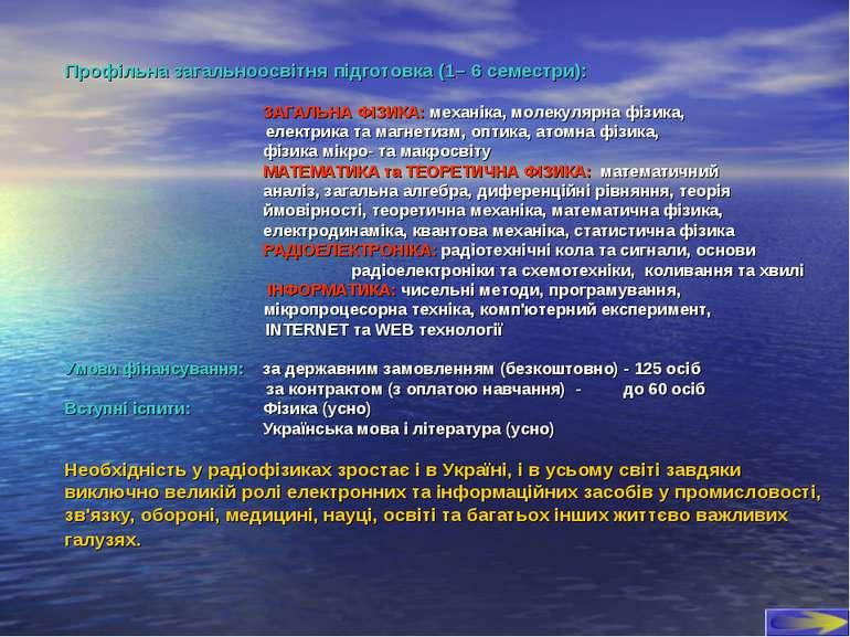 Профільна загальноосвітня підготовка (1– 6 семестри): ЗАГАЛЬНА ФІЗИКА: механі...