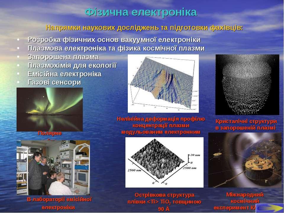 Фізична електроніка Напрямки наукових досліджень та підготовки фахівців: Розр...