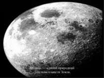 Мі сяць — єдиний природний супутник планети Земля.