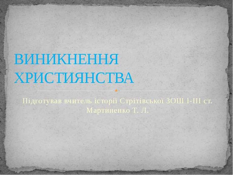 Підготував вчитель історії Стрітівської ЗОШ І-ІІІ ст. Мартиненко Т. Л. ВИНИКН...
