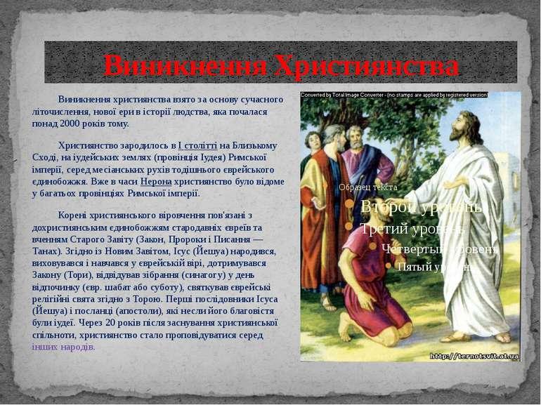 Виникнення Християнства Виникнення християнства взято за основу сучасного літ...