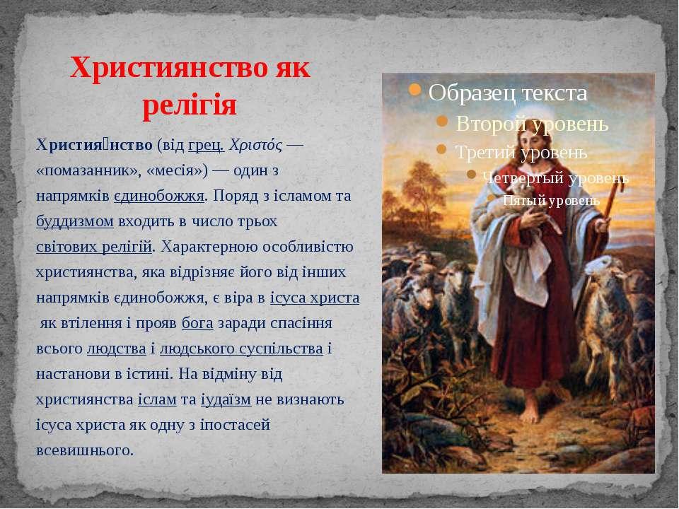 Христия нство(відгрец.Χριστός— «помазанник», «месія»)— один з напрямків...