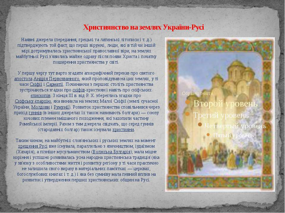 Християнство на землях України-Русі Наявні джерела (передання, грецькі та лат...