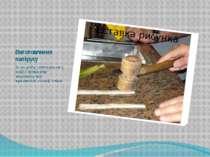Виготовлення папірусу Їх на добу замочували у воді і звільняли деревину від к...