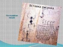Піктографічне письмо
