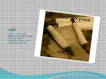 Сувій Сувій – згорнутий довкола круглої основи матеріал, який використовувавс...