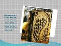 Некрономікон – Книга Мертвих Ось вже дванадцять століть про цю книгу ходять с...