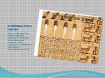 Єгипетська книга мертвих Ця релігійно-магічна збірка справляє враження хаотич...