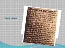 Книга з глини