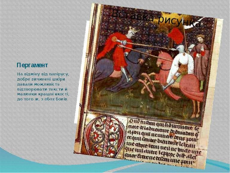Пергамент На відміну від папірусу, добре вичинені шкіри давали можливість від...