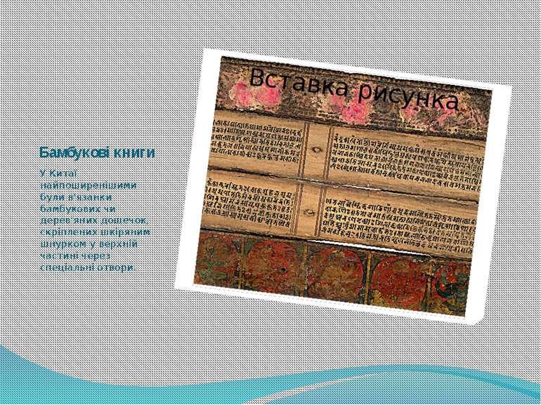 Бамбукові книги У Китаї найпоширенішими були в'язанки бамбукових чи дерев'яни...