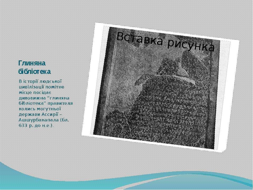 Глиняна бібліотека В історії людської цивілізації помітне місце посідає дивов...