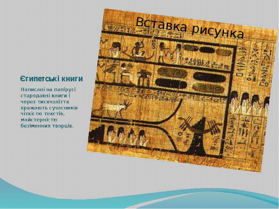 Єгипетські книги Написані на папірусі стародавні книги і через тисячоліття вр...