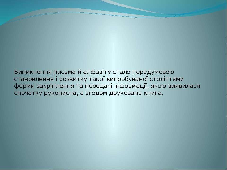 Виникнення письма й алфавіту стало передумовою становлення і розвитку такої в...