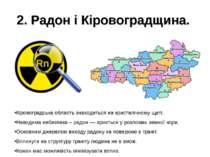 2. Радон і Кіровоградщина. Кіровоградська область знаходиться на кристалічном...