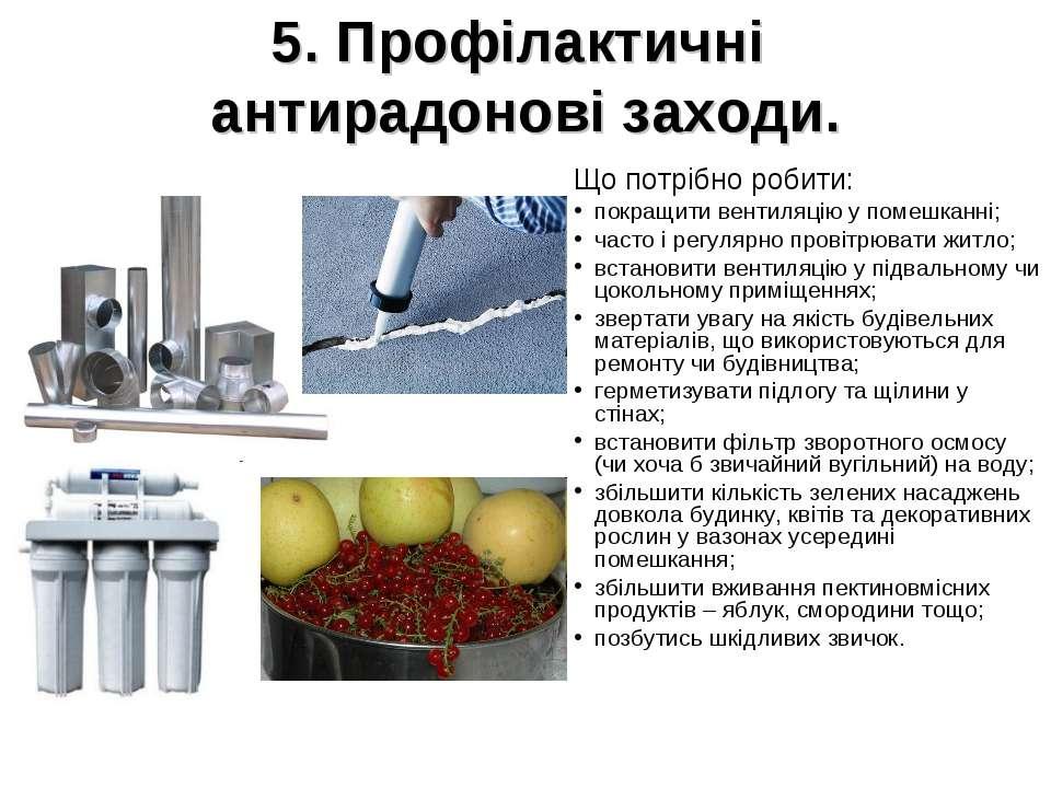 5. Профілактичні антирадонові заходи. Що потрібно робити: покращити вентиляці...