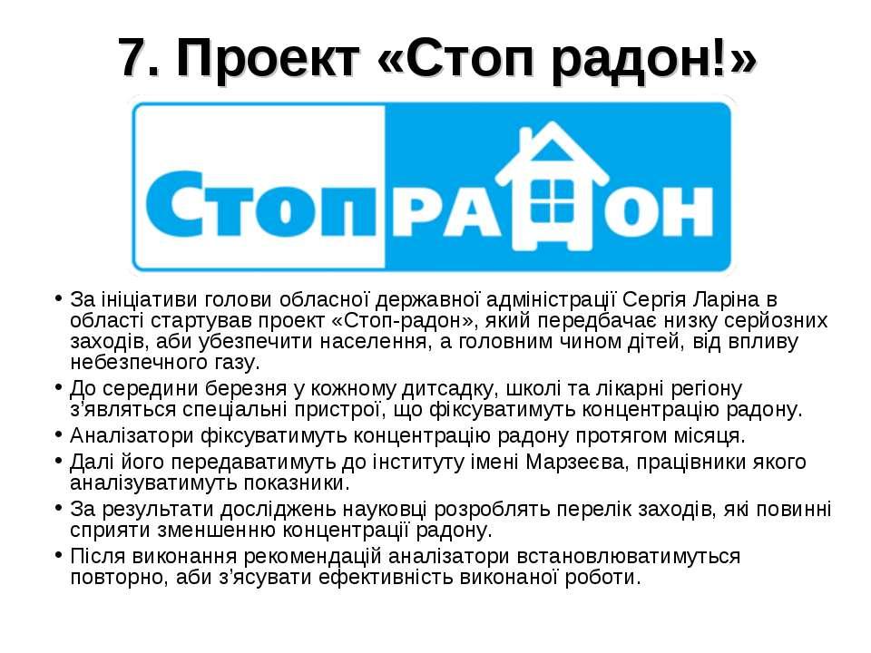 7. Проект «Стоп радон!» За ініціативи голови обласної державної адміністрації...