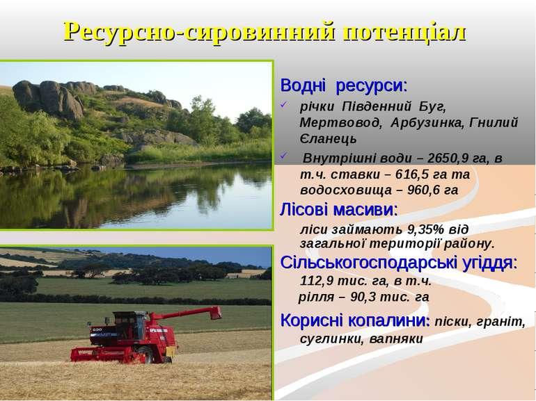 Ресурсно-сировинний потенціал Водні ресурси: річки Південний Буг, Мертвовод, ...