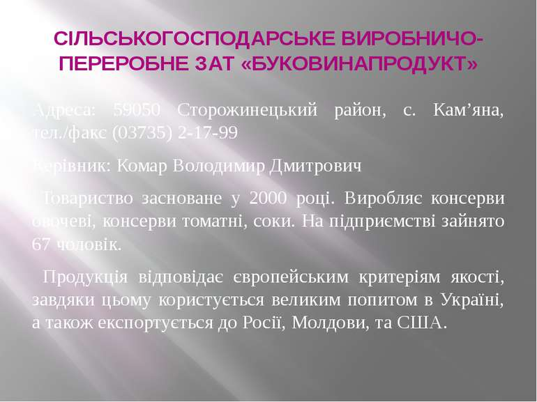 СІЛЬСЬКОГОСПОДАРСЬКЕ ВИРОБНИЧО-ПЕРЕРОБНЕ ЗАТ «БУКОВИНАПРОДУКТ» Адреса: 59050 ...