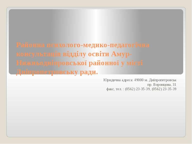 Районна психолого-медико-педагогічна консультація відділу освіти Амур-Нижньод...