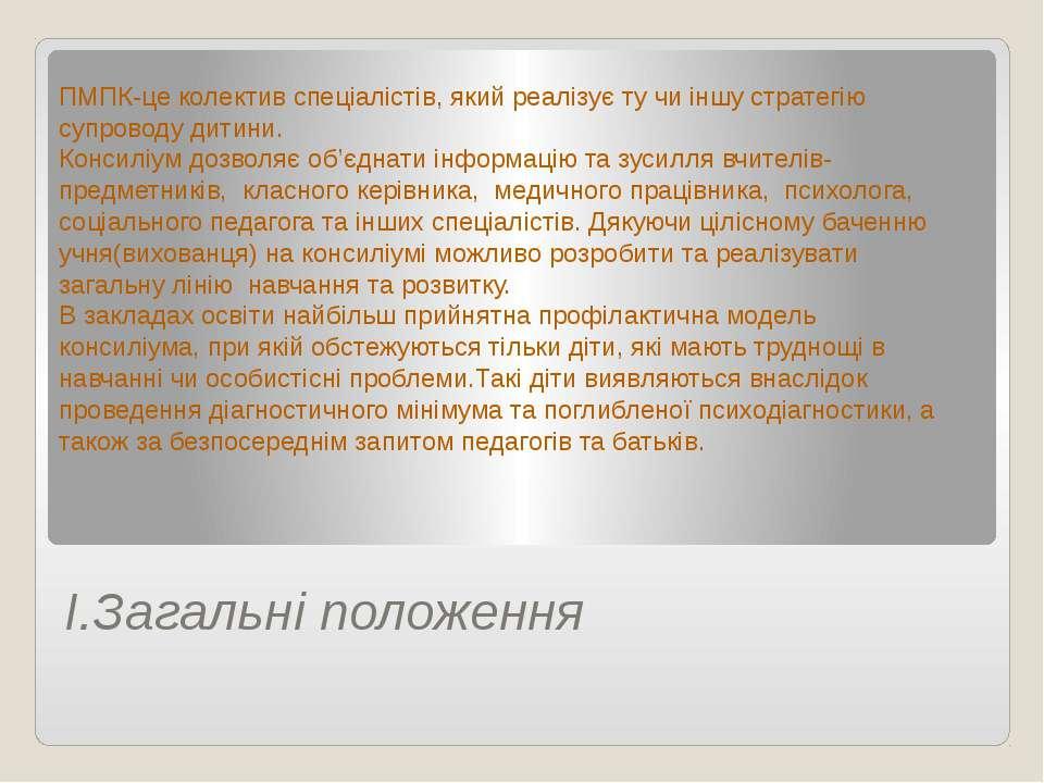 І.Загальні положення ПМПК-це колектив спеціалістів, який реалізує ту чи іншу ...