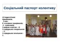 Соціальний паспорт колективу 12 педагогічних працівників. З них: 8 -основних ...