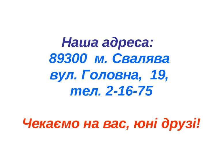 Наша адреса: 89300 м. Свалява вул. Головна, 19, тел. 2-16-75 Чекаємо на вас, ...