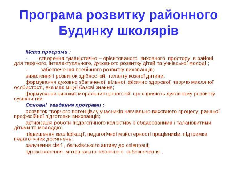 Програма розвитку районного Будинку школярів Мета програми : - створення гума...