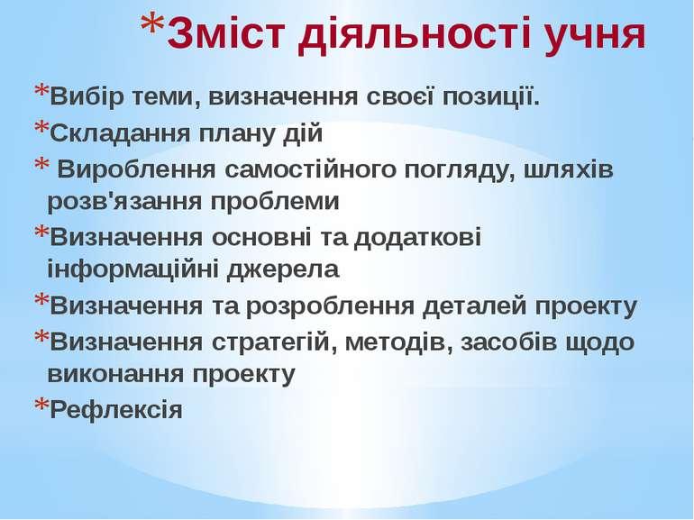 Зміст діяльності учня Вибір теми, визначення своєї позиції. Складання плану д...
