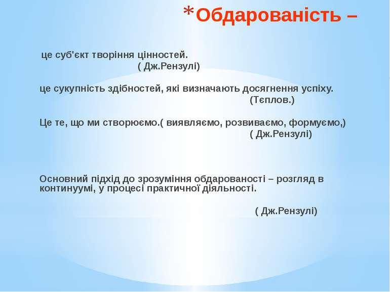 Обдарованість – це суб'єкт творіння цінностей. ( Дж.Рензулі) це сукупність зд...