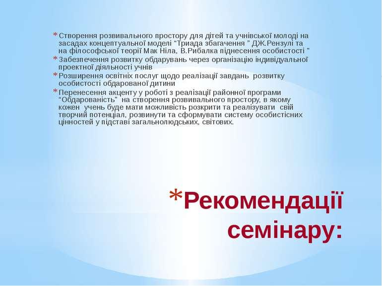 Рекомендації семінару: Створення розвивального простору для дітей та учнівськ...