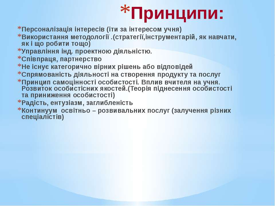 Принципи: Персоналізація інтересів (іти за інтересом учня) Використання метод...