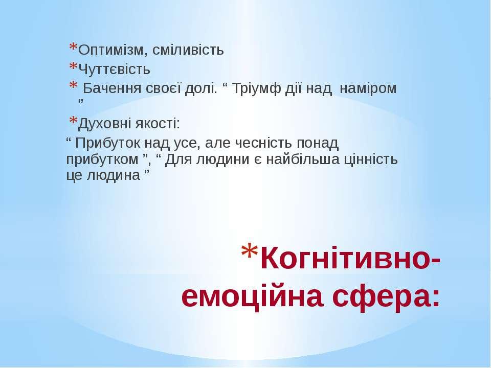 Когнітивно- емоційна сфера: Оптимізм, сміливість Чуттєвість Бачення своєї дол...