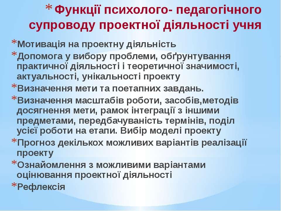 Функції психолого- педагогічного супроводу проектної діяльності учня Мотиваці...