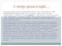 Меморіальний музей Романа Шухевича, що в Княгиничах, був відкритий 30 червня ...