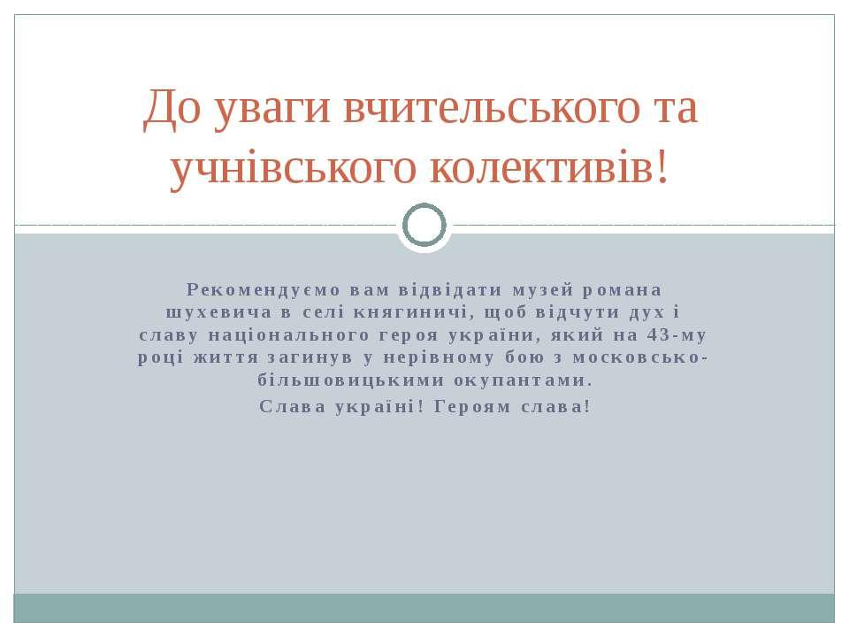 Рекомендуємо вам відвідати музей романа шухевича в селі княгиничі, щоб відчут...